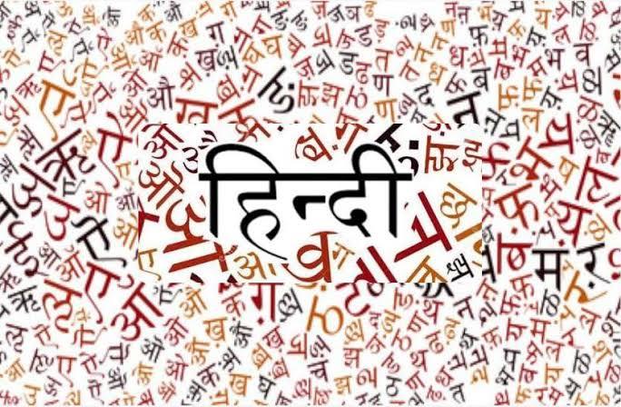 केवल भाषा नहीं मॉं भारती के शृंगार की बिंदी हूं, मैं हिंदी हूं