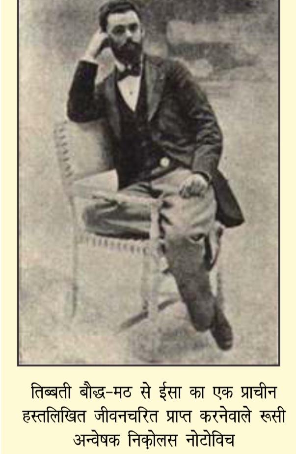 पत्रकार निक़ोलस नोटोविच