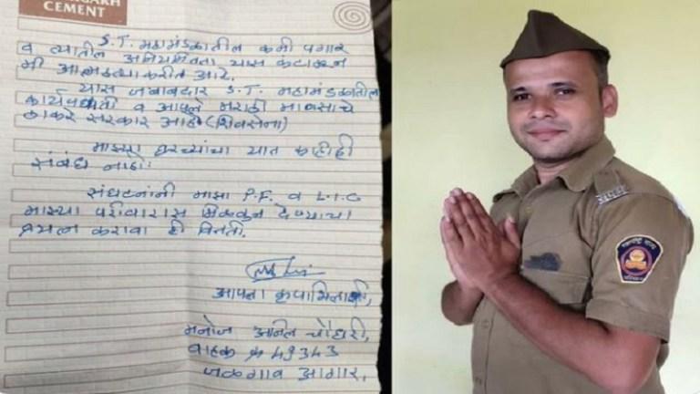 महाराष्ट्र में कंडक्टर ने लगाई फांसी, सुसाइड नोट में ठाकरे सरकार को बताया जिम्मेदार