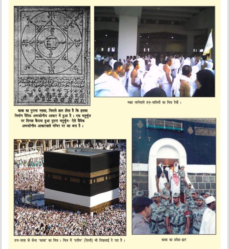 काबा मक्केश्वर महादेव मंदिर था
