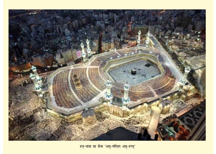 मक्का एक महान् हिंदू-तीर्थस्थल था