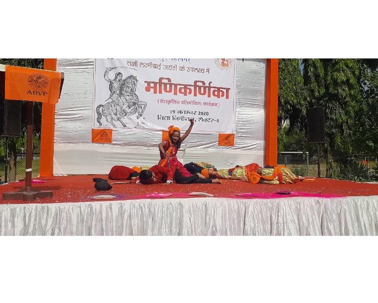 रानी लक्ष्मीबाई जयंती पर छात्राओं ने दी देशभक्ति से ओत प्रोत प्रस्तुतियां