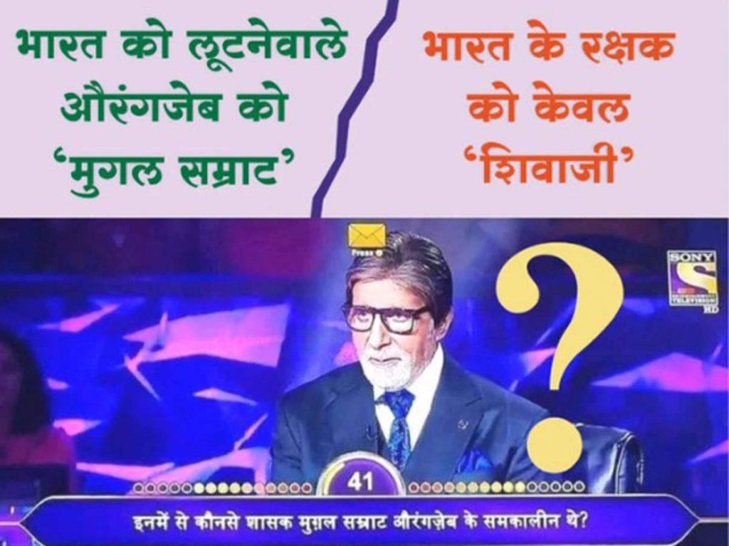 केबीसी ने हिंदू राष्ट्र पुरुष का किया अपमान