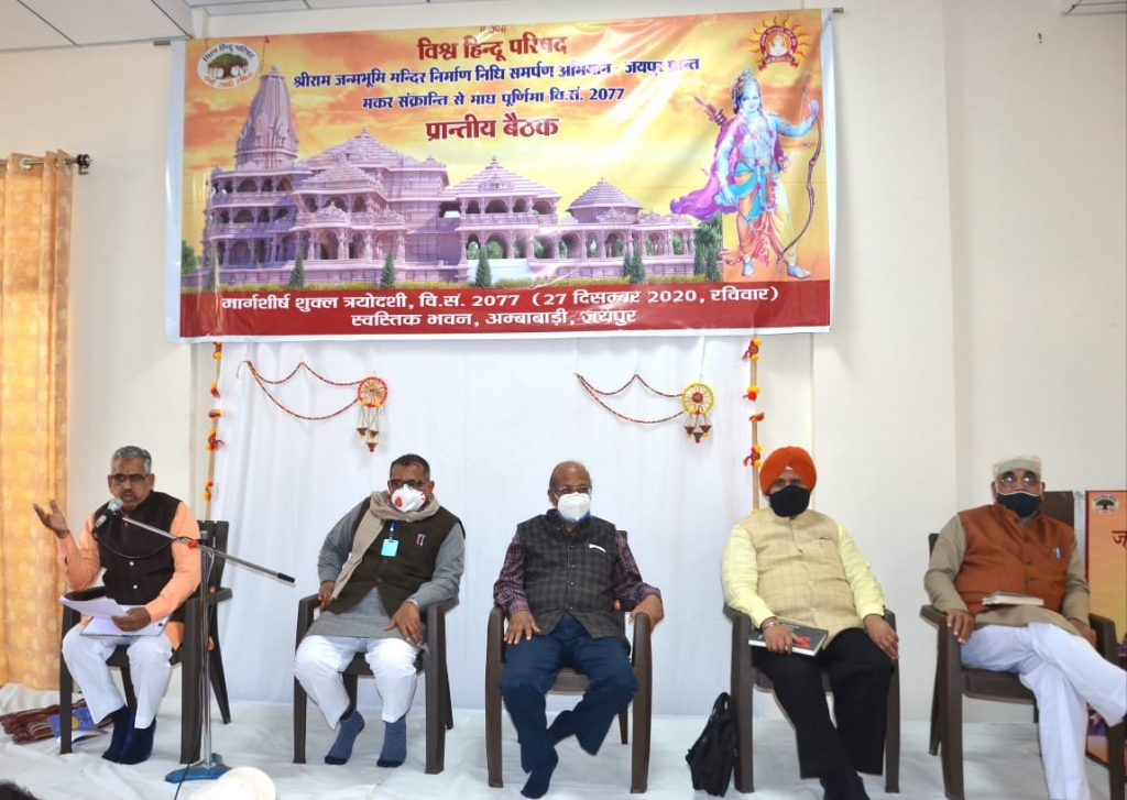 श्रीराम मंदिर के लिए विश्व का सबसे बड़ा निधि समर्पण अभियान 15 जनवरी से