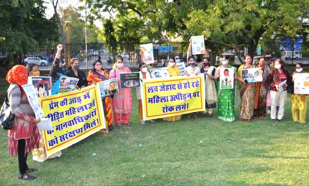 जयपुर में लव जिहाद के विरुद्ध कानून बनाने की मांग