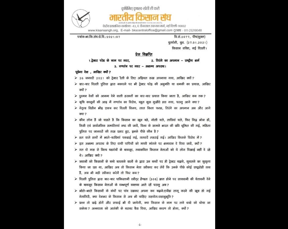 दिल्ली में हुई अराजकता की देशभर में निंदा, आंदोलनकारी किसान नेता सवालों के घेरे में