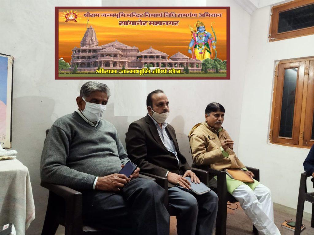 सांगानेर में श्रीराम मन्दिर निधि समर्पण अभियान 15 जनवरी से