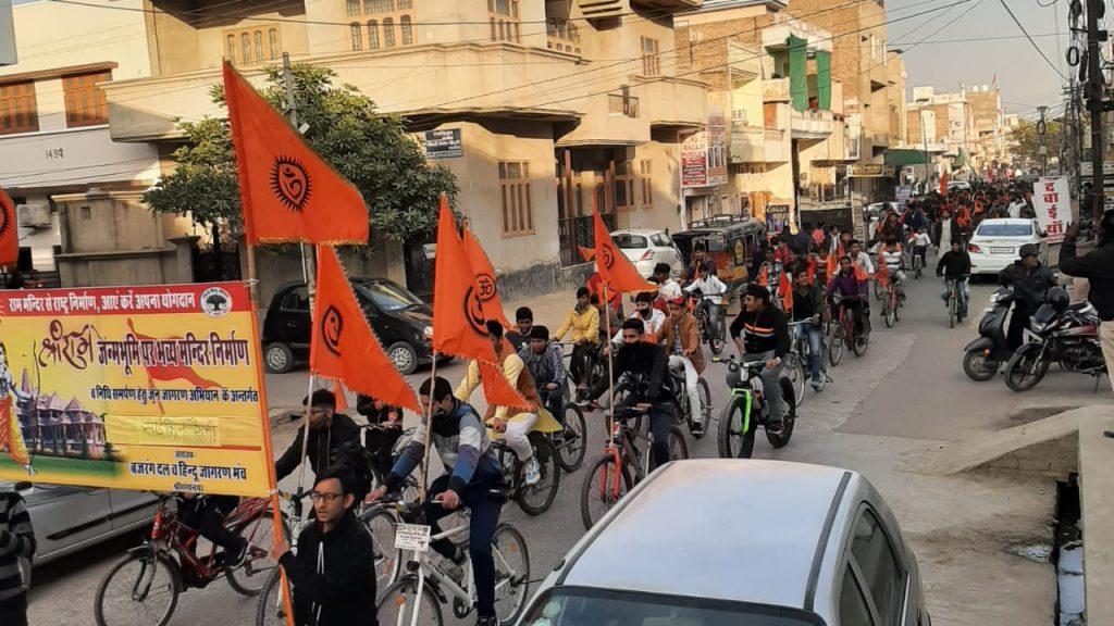 श्रीराम मन्दिर निर्माण जन जागरण हेतु बच्चों ने निकाली साइकिल रैली