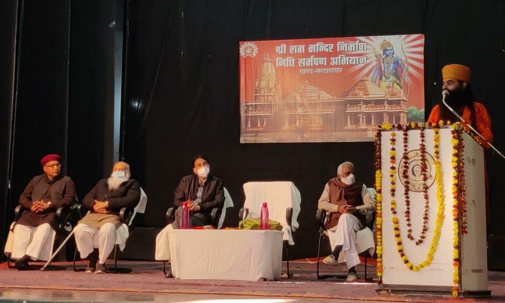 सरदारशहर - श्रीराम जन्मभूमि मंदिर निर्माण निधि समर्पण अभियान का शुभारंभ
