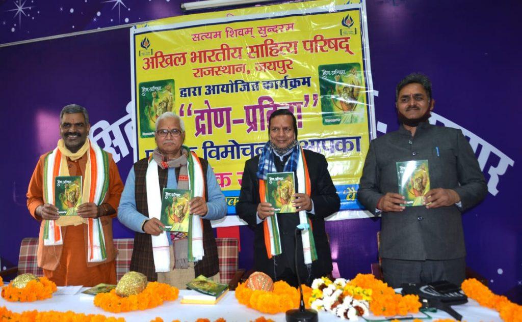 अखिल भारतीय साहित्य परिषद के तत्वाधान में पुस्तक द्रोण प्रतिज्ञा का विमोचन