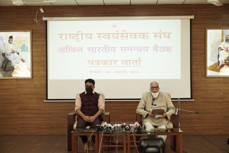 कर्णावती में त्रिदिवसीय अखिल भारतीय समन्वय बैठक आज से शुरू