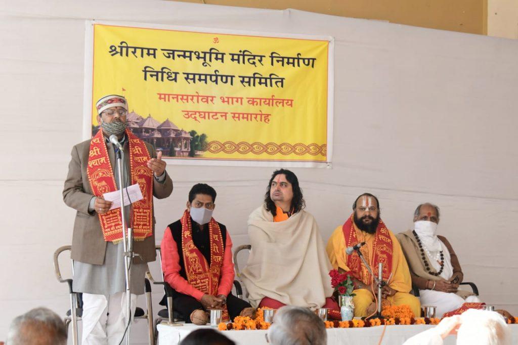 श्रीराम जन्मभूमि मंदिर निर्माण निधि समर्पण अभियान के जयपुर मानसरोवर कार्यालय का उद्घाटन