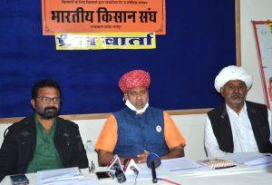 किसान संघ ने की राजस्थान कृषि उपज मंडी अधिनियम 1961 में सुधार की मांग