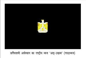 प्रागैस्लामी अरबी-ध्वज में गरुड़ भगवान विष्णु का प्रतीक चिह्न है