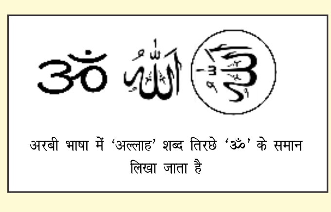 इस्लाम, हिंदू-आस्था का रूपांतरणमात्र है, इसके ढेरों उदाहरण हैं