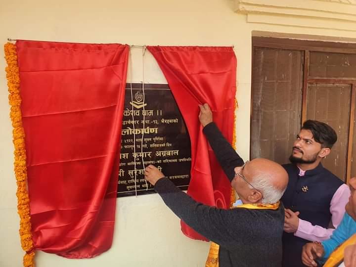 नेपाल : भैरहवा में संघ कार्यालय का लोकार्पण
