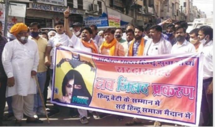 लव जिहाद मामले में पुलिस ने आरोपी को मुंबई से पकड़ा