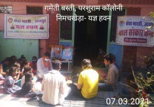 उदयपुर में यज्ञ-हवन के साथ नया बाल संस्कार केंद्र शुरू किया गया
