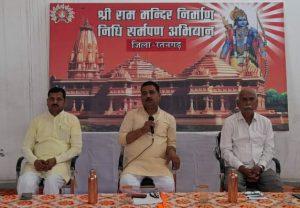 रतनगढ़ : श्रीराम मंदिर के लिए 1241 टोलियों ने 1,58,806 परिवारों से सम्पर्क किया