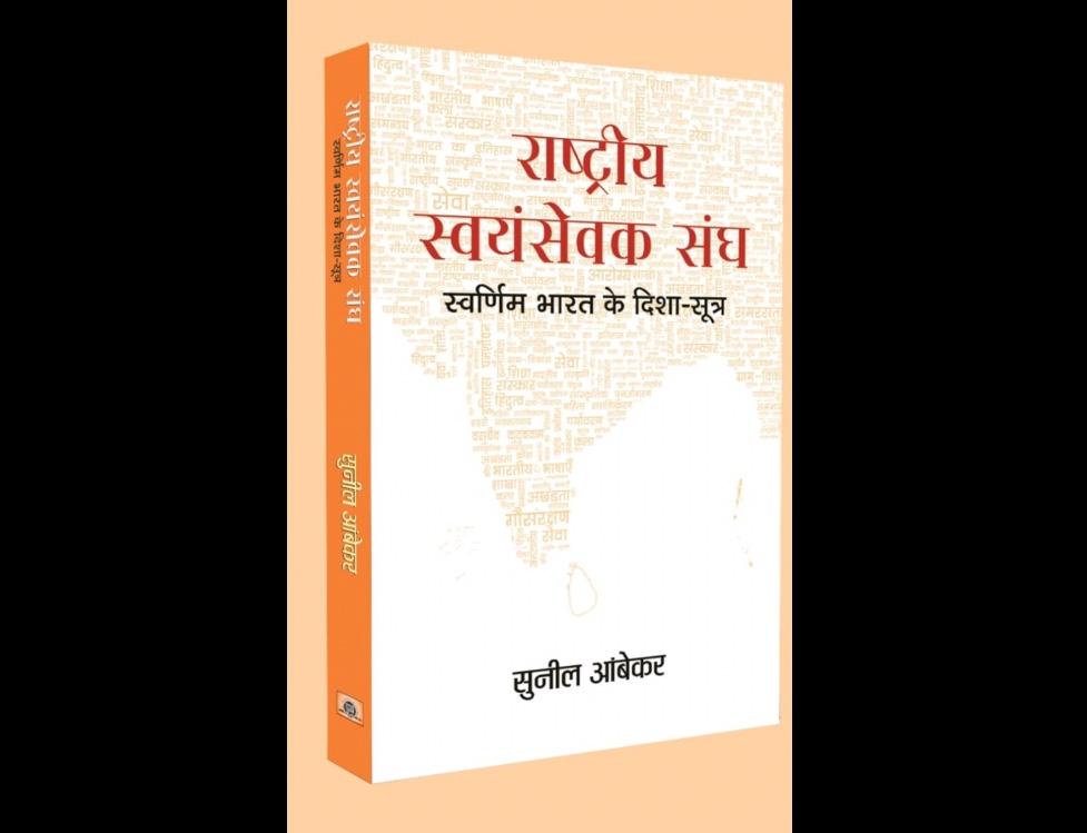 राष्ट्रीय स्वयंसेवक संघ : स्वर्णिम भारत के दिशा सूत्र (पुस्तक समीक्षा)