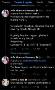 प्रोपेगैंडा वेबसाइट द वायर की पत्रकार आरफा के ट्वीट की सच्चाई आई सामने, ना मरीज कोविड पीड़ित और ना ऑक्सीजन की जरूरत थी; हार्ट अटैक से हुई मौत