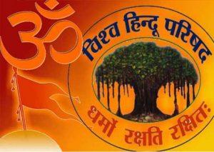 विश्व हिन्दू परिषद के केन्द्रीय मार्गदर्शक मण्डल की बैठक 9 अप्रैल को हरिद्वार में