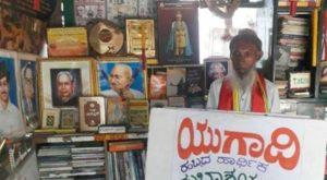 मैसूर में उपद्रवियों ने पुस्तकालय जलाया, जिसमें थीं श्रीमद्भगवद गीता की 3000 प्रतियां
