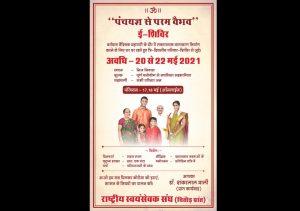 RSS द्वारा आयोजित ई-परिवार शिविर में 27 जिलों के 51,429 परिवारों की सहभागिता रही