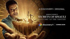 सीक्रेट्स ऑफ सिनौली: गौरवशाली अतीत की खोज और मनगढ़ंत इतिहास पर तमाचा (डॉक्यूमेंट्री समीक्षा)