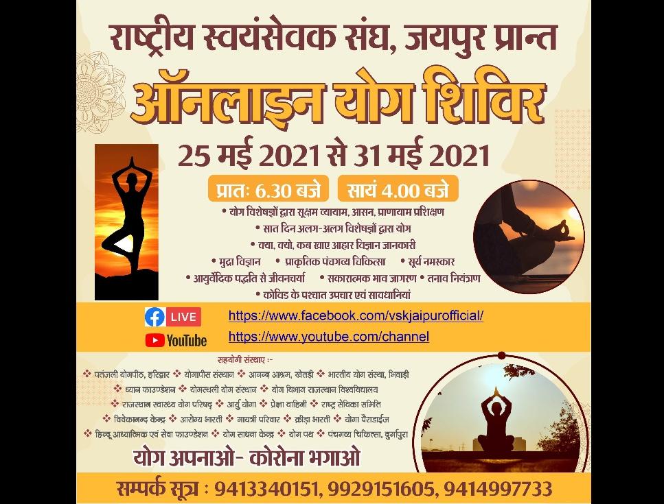 तन और मन को स्वस्थ रखने के लिए RSS का ऑनलाइन योग शिविर 25 से 31 मई तक