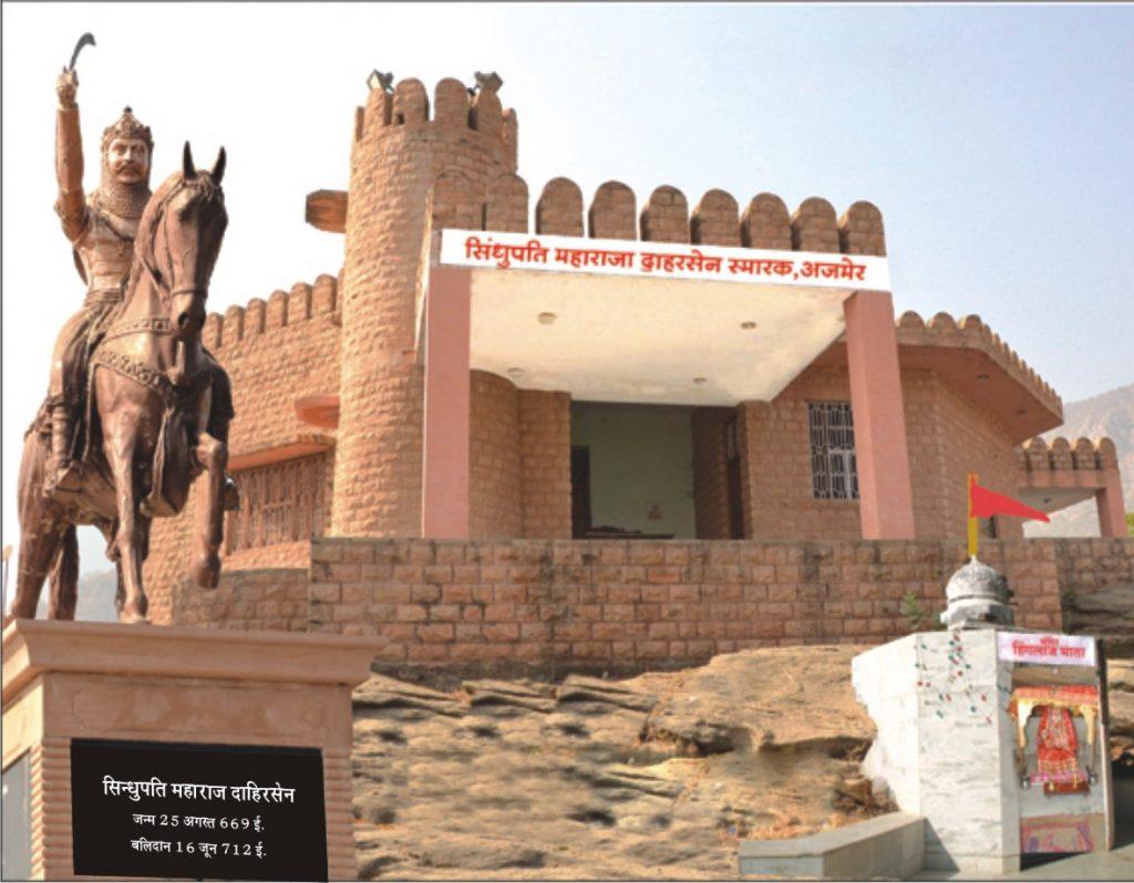 सिन्धुपति महाराजा दाहरसेन के बलिदान दिवस पर 10-16 जून तक आयोजित होंगे अनेक कार्यक्रम