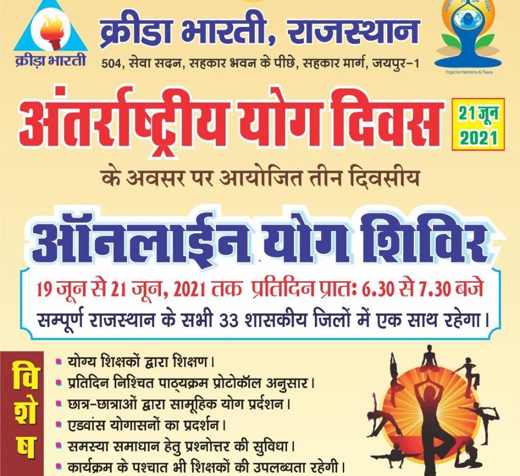 अंतरराष्ट्रीय योग दिवस पर क्रीड़ा भारती का ऑनलाइन योग शिविर आज से