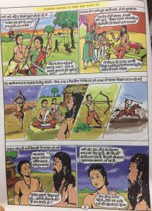 सामाजिक समरसता के वाहक लोक देवता बाबा रामदेव-4