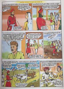 सामाजिक समरसता के वाहक लोक देवता बाबा रामदेव - 13