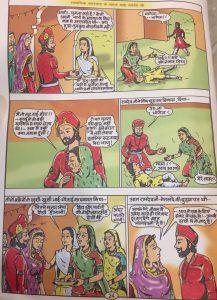 सामाजिक समरसता के वाहक लोक देवता बाबा रामदेव - 20
