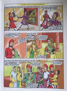 चित्रकथा  सामाजिक समरसता के वाहक लोक देवता बाबा रामदेव