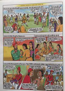 सामाजिक समरसता के वाहक लोक देवता बाबा रामदेव - 10
