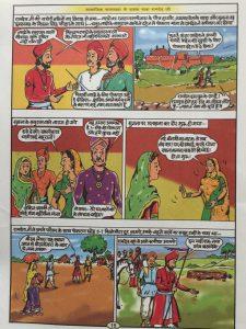 सामाजिक समरसता के वाहक लोक देवता बाबा रामदेव - 11