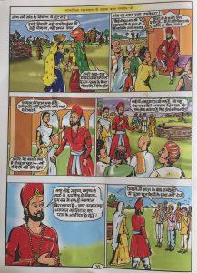 सामाजिक समरसता के वाहक लोक देवता बाबा रामदेव - 12