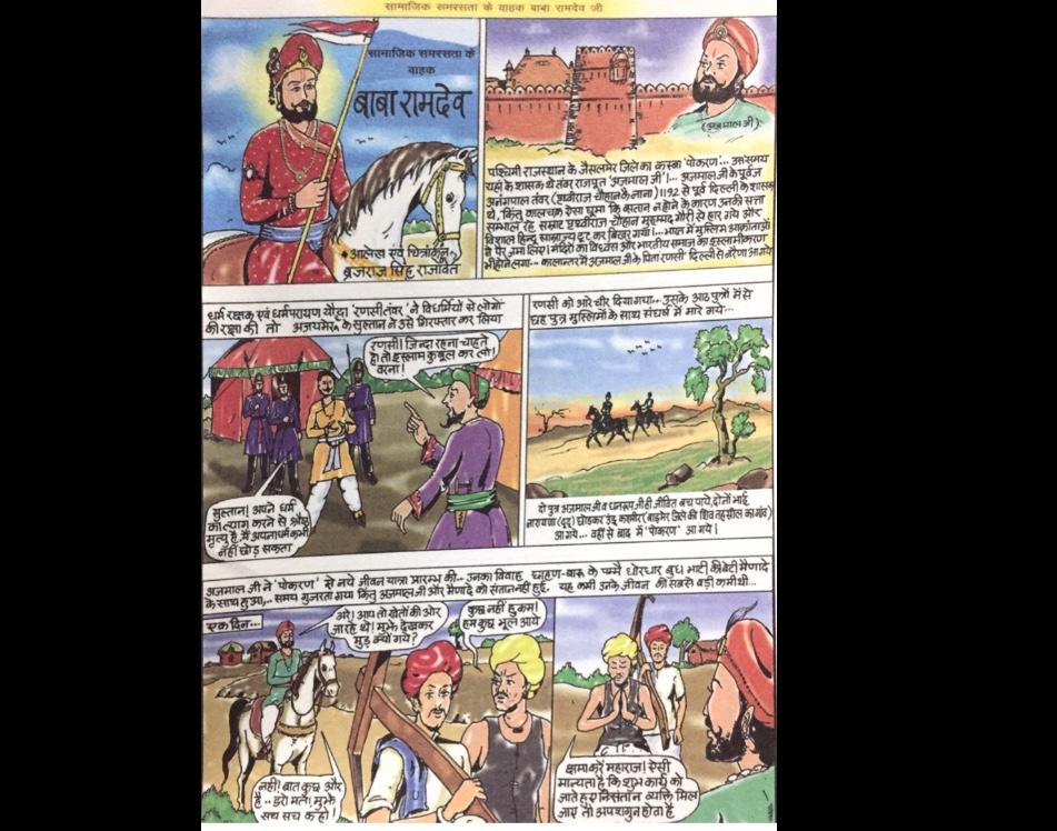 सामाजिक समरसता के वाहक लोक देवता बाबा रामदेव- 1