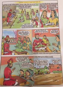 चित्रकथा -  सामाजिक समरसता के वाहक लोक देवता बाबा रामदेव -19