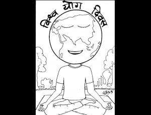 कार्टून कोना.....विश्व योग दिवस : योग करें स्वस्थ रहें