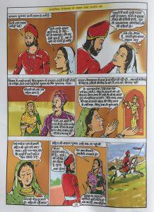 चित्रकथा - सामाजिक समरसता के वाहक लोक देवता बाबा रामदेव - 16