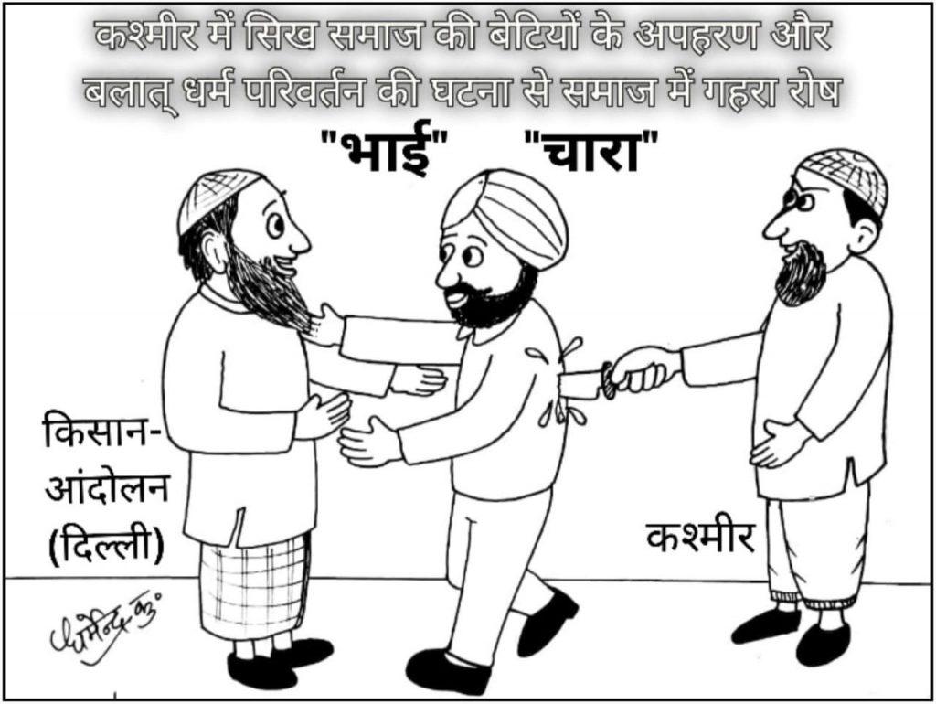 कार्टून कोना ....सिख समाज की बच्चियों का बलात् मतांतरण...भाईचारा
