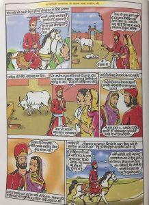 चित्रकथा - सामाजिक समरसता के वाहक लोक देवता बाबा रामदेव - 22