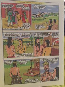 सामाजिक समरसता के वाहक लोक देवता बाबा रामदेव - 7