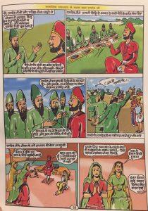 चित्रकथा -  सामाजिक समरसता के वाहक लोक देवता बाबा रामदेव - 15