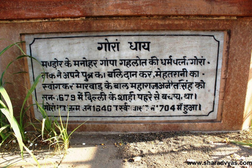 गोरा धाय जयंती : छतरी पर पुष्पांजलि अर्पितकर उन्हें याद किया