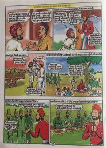 चित्रकथा - सामाजिक समरसता के वाहक लोक देवता बाबा रामदेव - 14