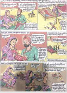 सामाजिक समरसता के वाहक लोक देवता बाबा रामदेव-3